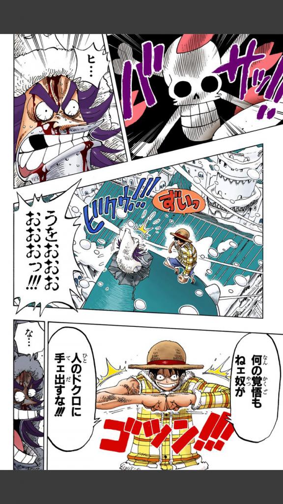 チョッパー 海賊